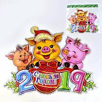 """Новогоднее украшение для декора окон, стен """"Свинки символ 2019 года"""" 43см"""