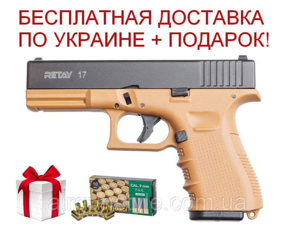 Пистолет стартовый Retay G 17 (Tan) 9мм