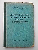 Детская одежда и оборудование для яслей и домов ребенка 1951 Медгиз Н.Назарова