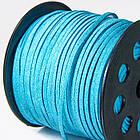 Шнур Замшевый, с блеском, Цвет: Голубой, Размер: Ширина 3мм, Толщина 1.5мм, 90м/катушка, (УТ100005675)
