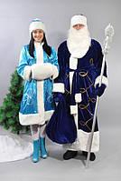 Костюм деда мороза и снегурочки(синий/бирюзовый/золотистый), фото 1