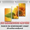 Картины купить модульные на Холсте син., 70x80 см, (50x25-2/50х25), фото 2