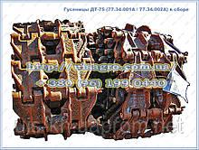 Гусеница ДТ-75 (77.34.001А / 77.34.002А) в сборе (пр-во ЧАЗ)