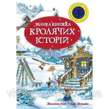 Велика книга кролячих історій (зимова)