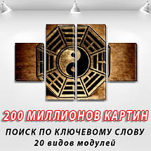 Заказать картину модульную Инь  Янь на Холсте син., 50x80 см, (25x18-2/50х18-2), фото 2