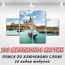 Купить картину дешево в интернет магазине картин, на Холсте син., 50x80 см, (25x18-2/50х18-2), фото 2