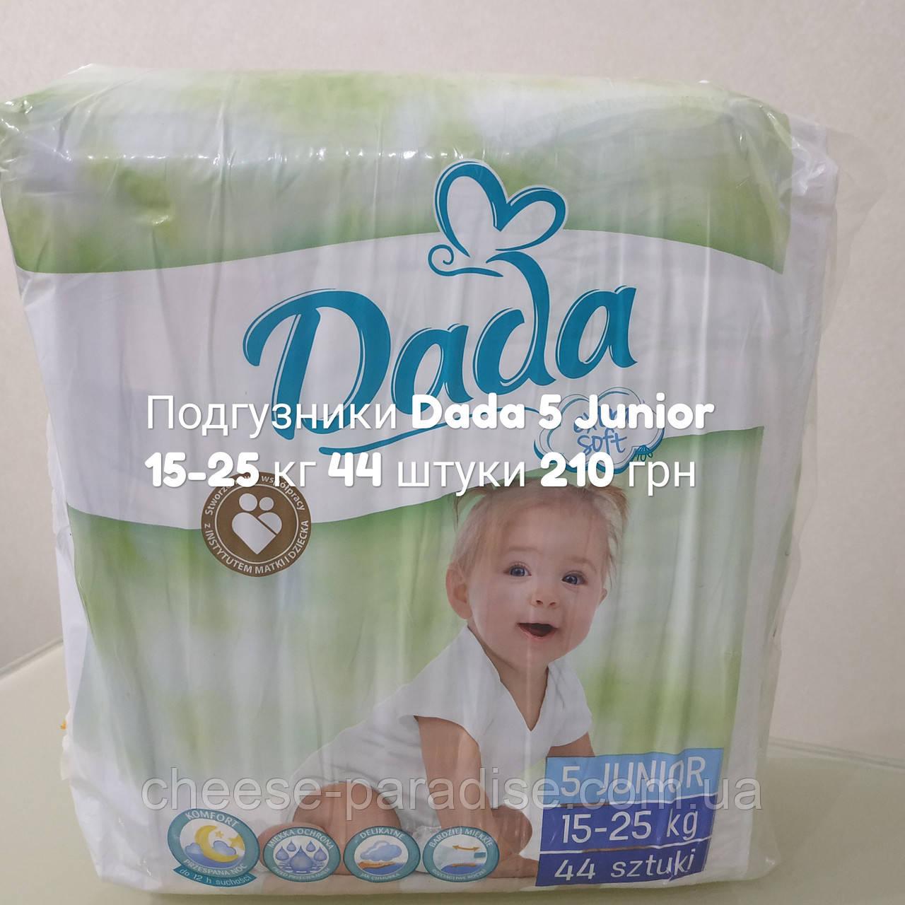 Подгузники Dada 5 Junior (15 - 25 кг) 44 шт.  продажа, цена в Одессе ... ba9b9e8f194