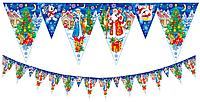 """Гірлянда Вимпел """"З Новим роком"""" (Дід Мороз, Снігуронька,звірята) 240х185мм"""