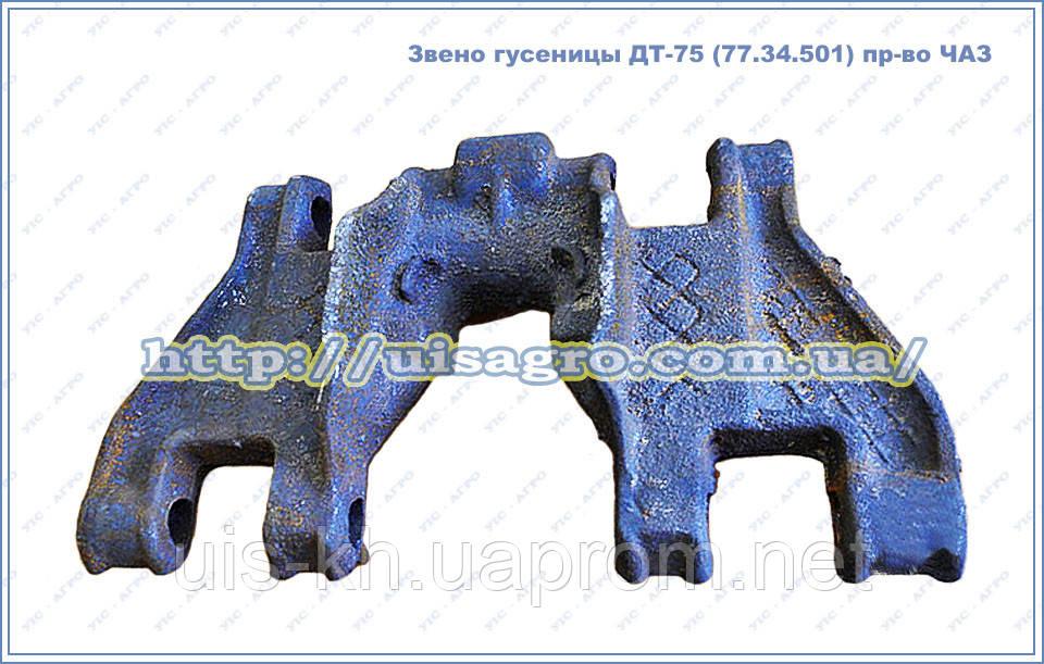 Звено гусеницы ДТ-75 (74.34.501) пр-во ЧАЗ