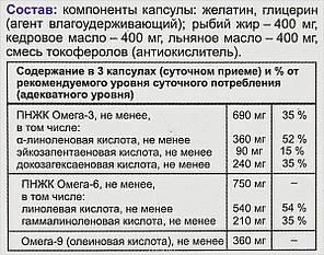 """Омега 3-6-9 """"Эвалар"""", 45 капсул, фото 2"""