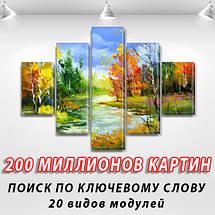 Купить модульную картину на Холсте син., 65x100 см, (25x18-2/45х18-2/80x18), фото 2