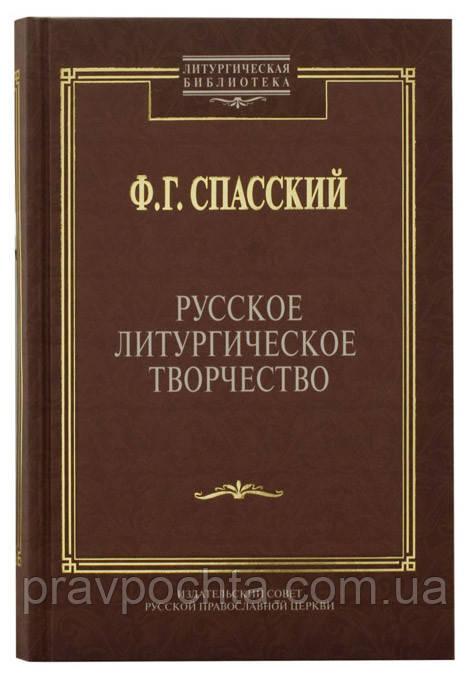 Російське літургійне творчість. Ф. Р. Спаський