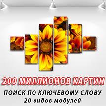 Купить картину модульные, на Холсте син., 75x120 см, (18x18-2/40х18-2/65x18-2), фото 2