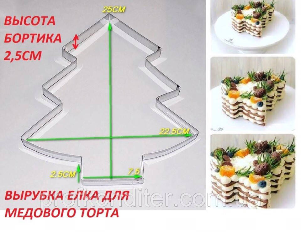 """Металева вирубка для Медового тортика """"Ялинка"""""""
