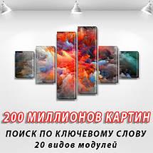 Купить картину дешево в интернет магазине картин, на Холсте син., 70x120 см, (25x18-2/35х18-2/65x18-2), фото 2
