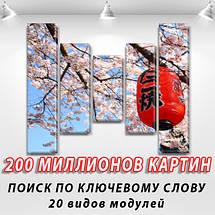 Картины на холсте модульные купить в интернет магазине картин, 80x100 см, (80x18-2/55х18-2/40x18), фото 2