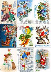 """Вафельная картинка для пирожных, пряников, тортиков """"Новогодние открытки"""", (лист А4)"""