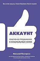 Аккаунт. Реактивное продвижение в социальных сетях.  Миколай Пискорски.