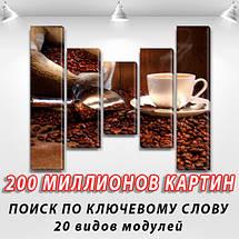 Модульная картина Кофе  на Холсте син., 80x100 см, (80x18-2/55х18-2/40x18), фото 2