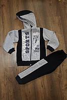Спортивный костюм для мальчика теплый начес