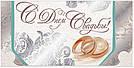 Открытка-конверт для денег.С Днем Свадьбы