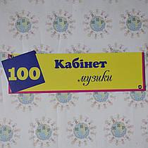 Табличка Кабинет музыки оригинальная