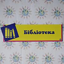Табличка Библиотека оригинальная