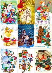 """Вафельна картинка для тістечок, печива, тортиків """"Новорічні листівки 2"""", (лист А4)"""