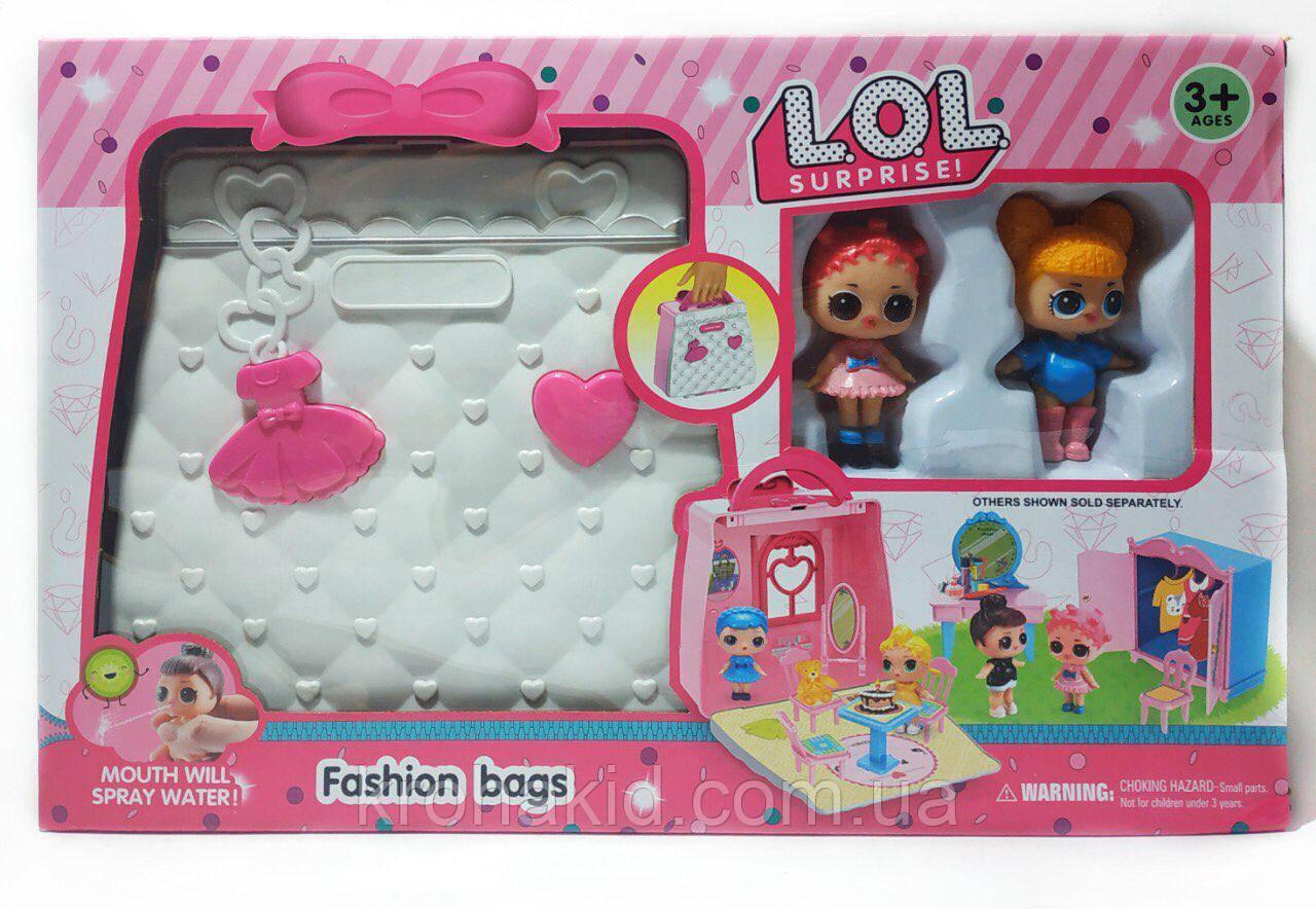 Игровой набор Лол сумочка-трансформер / Лол дом / Lol  fashion bags / аналог