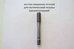 Метчик метрический 16х1 м\р г\о Р6М5
