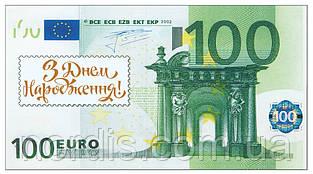 Открытка-конверт для денег.З Днем Народження