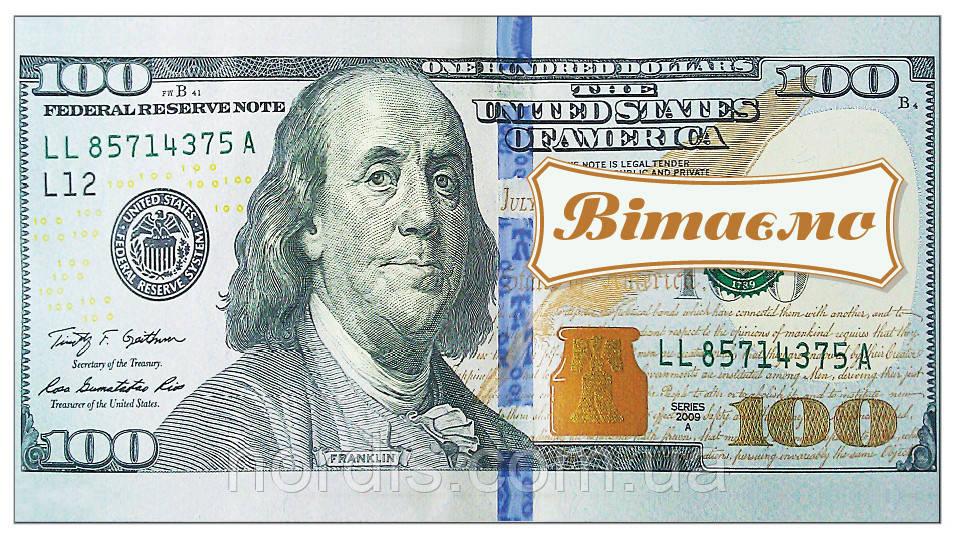 Конверт для денег.Вітаємо