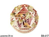 Декоративная тарелка Птица на винограде 20 см 59-417