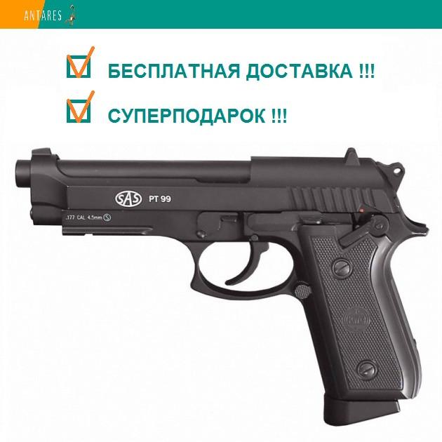Пневматический пистолет SAS PT99 KMB-15AHN Beretta M92 FS Blowback Беретта автоматический огонь блоубэк 99 м/с, фото 1