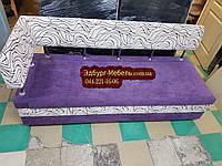 Диван для кухни фиолетовый со спальным местом ткань антикот