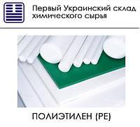 Полиэтилен (PE)