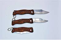 Перочинный складной ножик-брелок