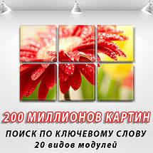 Модульная картина Красная Гербера на Холсте син., 52x80 см, (25x25-6), фото 2