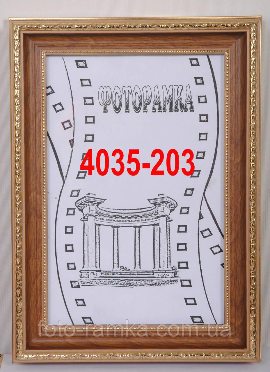 Фоторамка 20х30 багет 4035