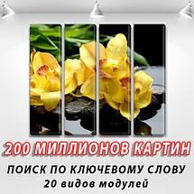 Картина модульная Желтые Орхидеи на Холсте син., 65x80 см, (65x18-4), фото 2