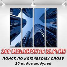 Картина модульная В окружении небоскребов на Холсте син., 65x80 см, (65x18-4), фото 2