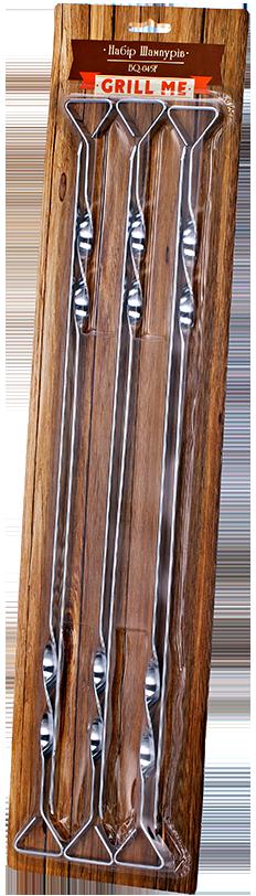Набір шампурів GRILL ME BQ-045F