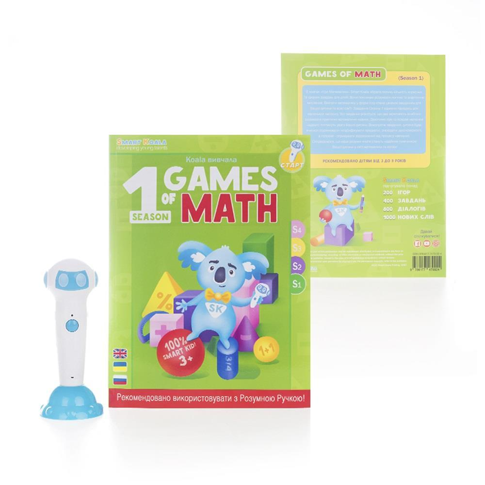 Книга интерактивная Smart Koala Математика 1