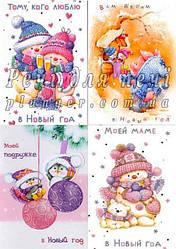 """Вафельна картинка для тістечок, печива, тортиків """"Новорічні листівки 3"""", (лист А4)"""