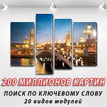 Модульная картина Фонари на мосту, на ПВХ ткани, 65x85 см, (40x20-2/65х18/50x18), фото 2