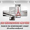 Модульные картины, на ПВХ ткани, 60x85 см, (18x20-2/50х18-2), фото 2