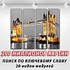 Модульные триптих картины, на ПВХ ткани, 65x80 см, (65x18-4), фото 2