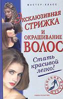 Эксклюзивная стрижка и окрашивание волос. А. В. Нестерова