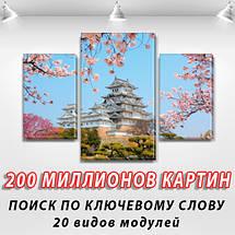 Модульная  картина Замок в Осаке  в спальню на Холсте, 80х120 см, (55x35-2/80x45), фото 3