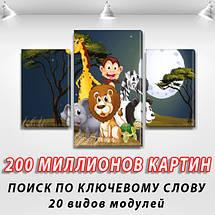 Модульная картина Звери  80х120 см, (55x35-2/80x45), фото 2